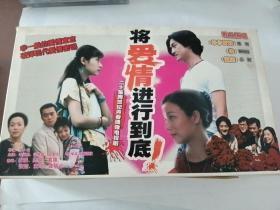 连续剧:将爱情进行到底     20VCD(主演:徐静蕾、李亚鹏)多单合并运费