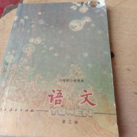 六年制小学课本语文第三册。