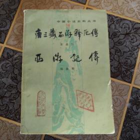 唐三藏西游释厄传  西游记传