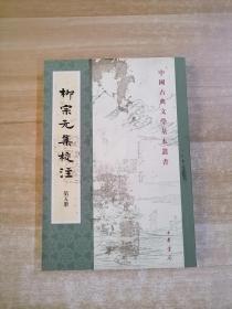 柳宗元集校注:中国古典文学基本丛书(第五册)【不成套】