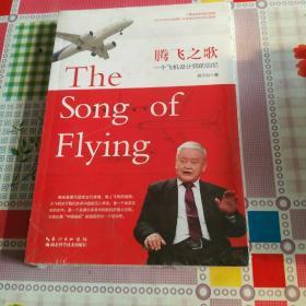 腾飞之歌:一个飞机设计师的回忆
