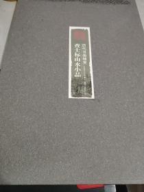 中国册页:历代书画精赏:查士标山水小品
