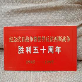 里面抗日战争暨世界反法西斯战争胜利五十周年请柬+六十周年主题展览入场券