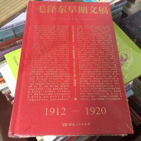 毛泽东早期文稿 1912-1920  品佳