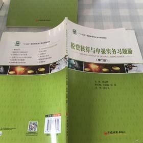 税费核算与申报实务习题册 第二版