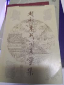 赵彩东民间文学集.