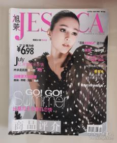 旭茉Jessica 2006年7月 范冰冰杂志