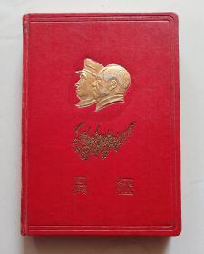 长征(50年代精装日记本)32开