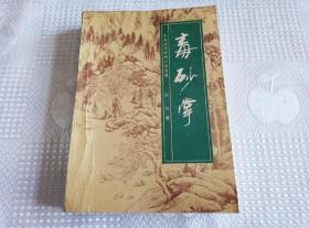 毒砂掌(中国近代武侠小说名著)