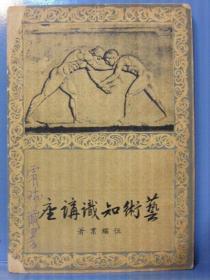 《 艺术知识讲座 》初版     (彭震球签名本)