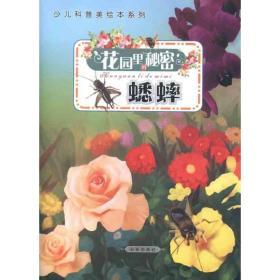 花园里的秘密-蟋蟀(比《法布尔昆虫记》更精彩的原创少儿故事科普美绘本丛书,原创自然科学童话故事)