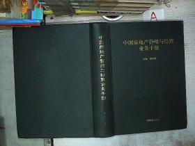 中国房地产管理与经营业务手册  ...    .