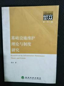 基础设施维护理论与制度研究