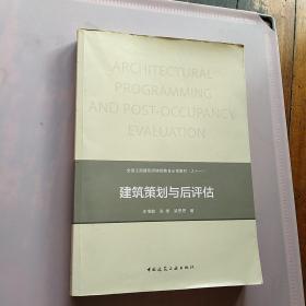建筑策划与后评估、实物拍摄丶正版书籍、现货