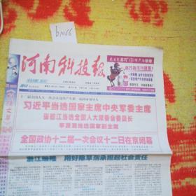 2013.3月15日河南科技报