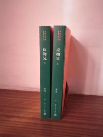 矛盾文学奖获奖作品:应物兄  李洱 签名钤印
