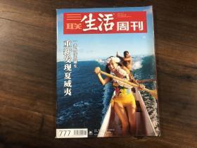 三联生活周刊 2014.11