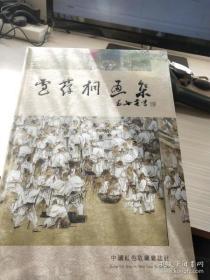 卢葆桐画集