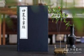 神农本草经(16开线装 全一函二册)