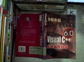Visual C++ 6.0高级编程技术:多媒体篇