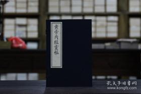 新刊黄帝内经灵枢(16开线装 全一函四册)