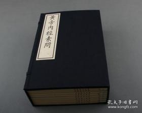 黄帝内经素问(16开线装 全一函八册)