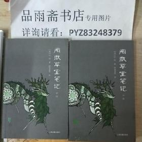 阅微草堂笔记全译(全二册)