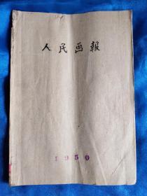 人民画报(1950年创刊号)