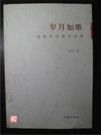 岁月如歌张海书法展评论集西中文编河南美术出版社2013年一印正版