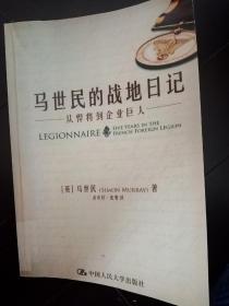 马世民的战地日记:从悍将到企业巨人