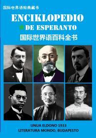 Enciklopedio de Esperanto(世界语百科全书)