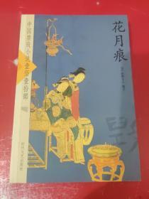 中国禁毁小说110部 花月痕