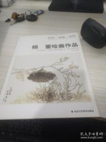 杨蕾绘画作品