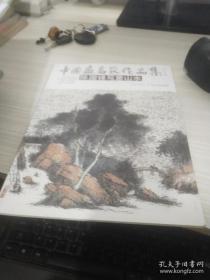 中国画名家作品集陈国峰写意山水