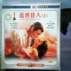 乱世佳人 VCD碟片 上