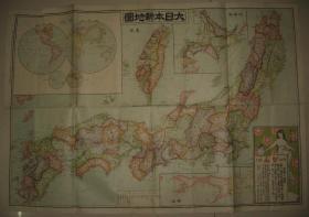 清末侵华地图 1908年《大日本最新地图》附台湾图(台湾已被划入日本版图) 74x54cm