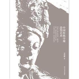 中国传统寺观造型艺术