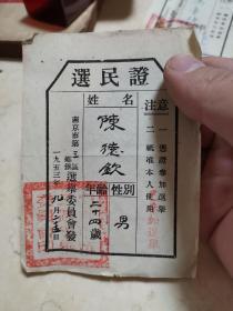 2张1953年选民证合售 50年代选民证