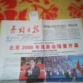 2008.9月8日开封日报