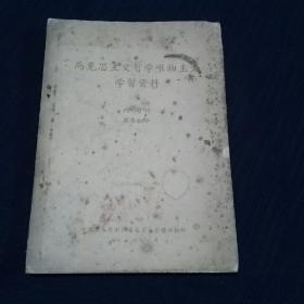 马克思主义哲学唯物主义学习资料(1956年浙江省委宣传部翻印)