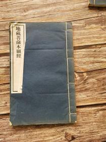 地藏菩萨本愿经【宣纸线装】