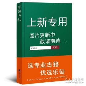 湖州慕韩斋古方药谱(16开线装 一函三册)