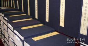 金光明最胜王经(中华再造善本 8开线装 全一函八册)