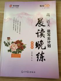 精英语文 晨读晚练 高二语文 读写云计划 邓保沧 张悦
