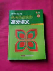 名师秘诀系列:高考英语完形高分讲义
