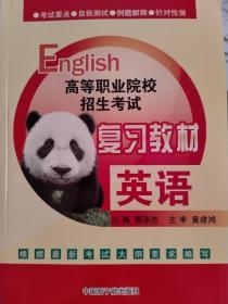 高等职业院校 招生考试 复习教材 英语 郭泳兰 全新 自学课本