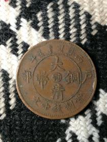 大清铜币中心鄂偏打2.8厘米
