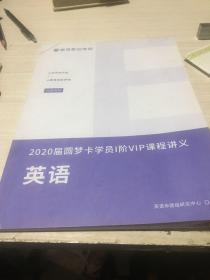 2020届圆梦卡学员I阶ⅴIp课程讲义 英语.