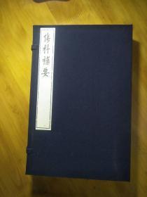 伤科补要(16开线装 一函四册)