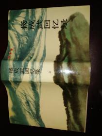 杨成武回忆录(上)